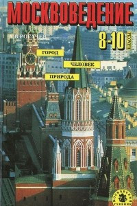 Москвоведение. Москва. Город, человек, природа. 8-10 классы