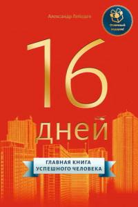 16 дней. Главная книга успешного человека