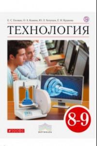 Технология. 8-9 класс. Учебник. ФГОС