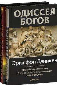 Одиссея богов. Сумерки богов. Загадка Патомского кратера