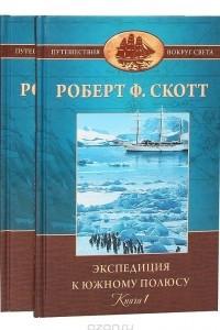 Экспедиция к Южному полюсу. 1910—1912 гг.