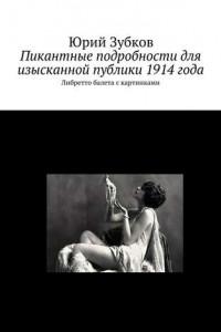 Пикантные подробности для изысканной публики 1914года