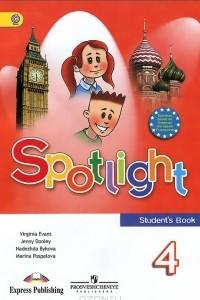 Spotlight 4: Student's Book / Английский язык. 4 класс