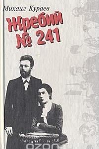 Жребий № 241