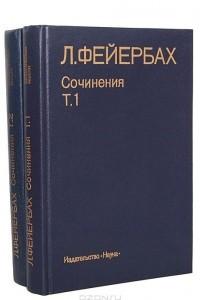 Л. Фейербах. Сочинения