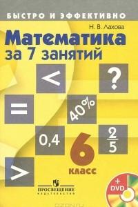 Математика за 7 занятий. 6 класс (+ DVD-ROM)
