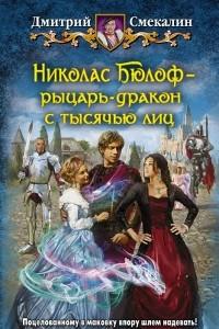 Николас Бюлоф ? рыцарь-дракон с тысячью лиц
