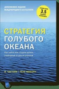 Стратегия голубого океана (новинка)