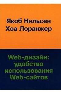Web-дизайн. Удобство использования Web-сайтов
