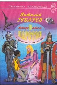 В тридевятом царстве и другие сказочные повести