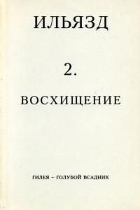 Собрание сочинений в пяти томах. 2. Восхищение