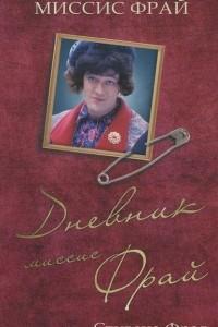 Дневник миссис Фрай