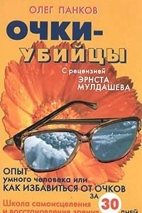 Очки-убийцы. Опыт умного человека, или Как избавиться от очков