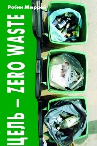 Цель – Zero wastes