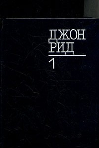 Джон Рид. Избранное. В двух томах. Том 1