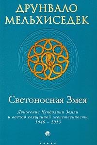 Светоносная Змея. Движение Кундалини Земли и восход священной женственности 1949-2013