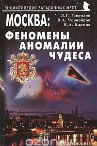 Москва. Феномены, аномалии, чудеса