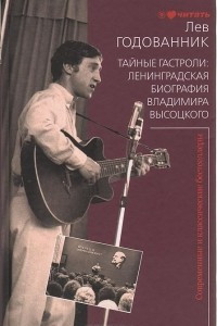 Тайные гастроли: Ленинградская биография Владимира Высоцкого
