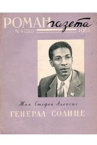 «Роман-газета», 1961 №4(232)