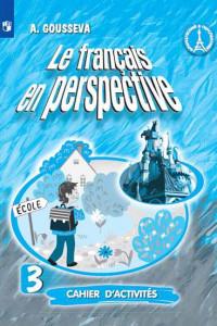 Французский язык. Рабочая тетрадь. III класс.