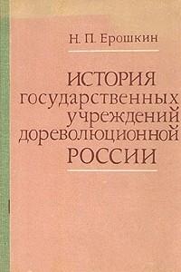 История государственных учреждений дореволюционной России