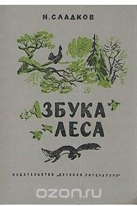 Азбука леса