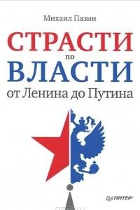 Страсти по власти. От Ленина до Путина