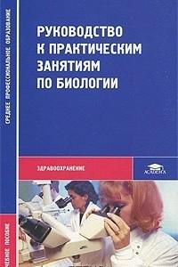 Руководство к практическим занятиям по биологии