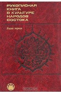 Рукописная книга в культуре народов Востока. Книга 1