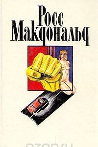 Росс Макдональд. Собрание сочинений в десяти томах. Том 5