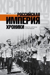 Российская империя. Хроники в фактах, рейтингах и иллюстрациях