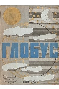 Глобус. 1969