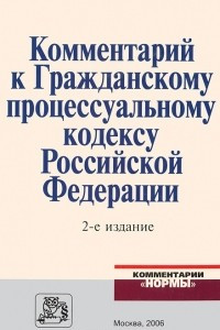 Комментарий к Гражданскому процессуальному кодексу Российской Федерации