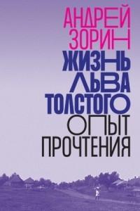 Жизнь Льва Толстого
