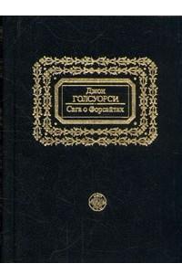 Сага о Форсайтах. В пяти томах. Том 1