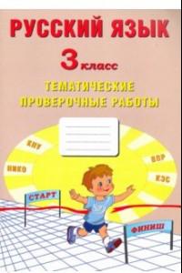 Русский язык. 3 класс. Тематические проверочные работы. Учебное пособие