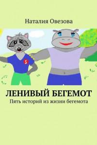 Ленивый Бегемот. Стихи для детей