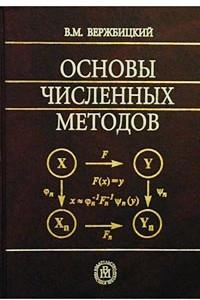 Основы численных методов. Учебник для вузов