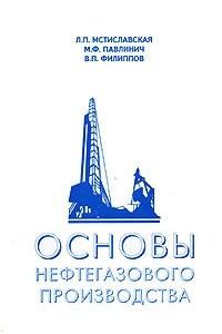 Основы нефтегазового производства. Учебное пособие