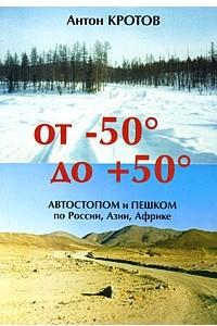 От -50 до +50. Автостопом и пешком по России, Азии, Африке