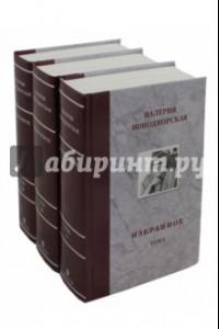 Избранное. В 3-х томах