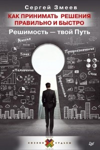 Как принимать решения правильно и быстро. Решимость - твой Путь
