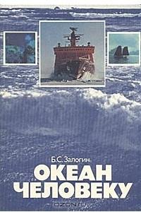 Океан человеку