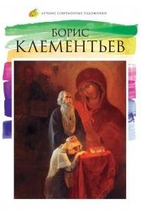 Борис Клементьев