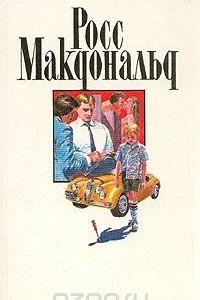 Росс Макдональд. Собрание сочинений в десяти томах. Том 6