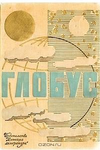Глобус. 1971