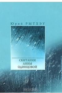 Скитания Анны Одинцовой
