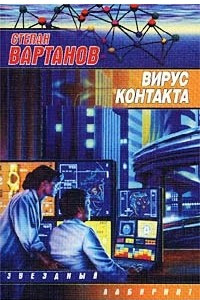 Вирус Контакта