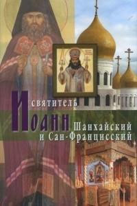 Владыка Иоанн — святитель Русского зарубежья