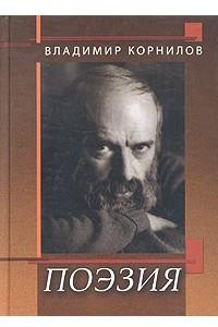 Владимир Корнилов. Собрание сочинений в 2 томах. Том 1. Поэзия
